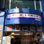 【西門町】濟州豆腐鍋-店家介紹(有各式各樣的韓式料理和鍋物….辣炒年糕~石鍋拌飯…起士拉麵鍋)