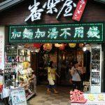 【西門町】番樂屋(拉麵)漢中店-店家介紹(加麵加湯不加價)