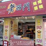 【西門町】老西門古早味蛋糕-店家介紹(現烤蛋糕,有原味和雙層起司味)