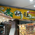 【西門町】茶研社-店家介紹(手搖飲料店~珍珠奶茶、紅茶、綠茶通通都有哦)