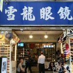 【西門町】雪龍眼鏡-店家介紹 (有需要配眼鏡的人,可以來這間看看)