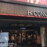【西門町】H:CONNECT-店家介紹(韓國服飾店)