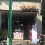 【西門町】MALTOSE摩曼頓麥芽堂-店家介紹(運動品牌、鞋子、服飾、配件)