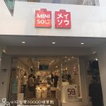【西門町】MINISO-店家介紹(帽子、太陽眼鏡、文具用品、包包、3C產品、日常生活用品)