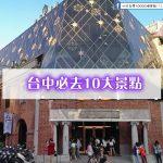 來台灣-台中必去10大景點(初訪者必看)一定要排進去的景點~