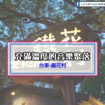 【台東市】充滿溫度的音樂聚落-鐵花村,一起來享受迷人氛圍吧!
