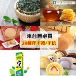 外國遊客必看!來台灣必買的20種伴手禮/手信(送禮、自用都很棒哦)