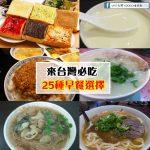 來台灣必吃25種早餐選擇(台灣人超愛的口味早餐,北部南部大不同)