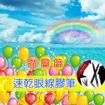 留言『你最推薦或最想去台灣的哪裡玩?』~我們就送你眼線筆哦