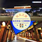 【交通攻略】台北車站到三峽老街怎麼去呢?(營業時間、車程、票價說明超詳細整理說明)