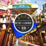 【交通攻略】西門町到三峽老街怎麼去呢?(營業時間、車程、票價說明超詳細整理說明)