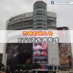 【西門町KTV懶人包】玩樂指南大公開-西門町商圈KTV總整理