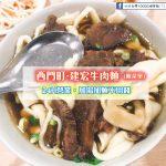 【西門町】建宏牛肉麵(附菜單),24小時營業~便宜大碗料多實在~加湯加麵不用錢