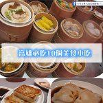 外國遊客必看!台灣-高雄必吃10個美食小吃(一起到高雄大吃大喝吧)