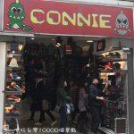 【西門町】CONNIE-店家介紹(包包、行李箱)