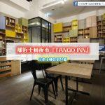 引領先鋒 BUS起航【TANGO INN】房型/交通/設施/服務介紹 (台北士林住宿)