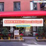 低調奢華的摩登設計【inhouse Boutique(薆悅精品)】房型/交通/設施/服務介紹 (台北西門町住宿)