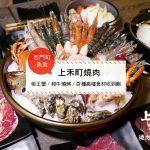 【西門町美食】上禾町燒肉(附菜單、交通攻略&資訊)  帝王蟹/和牛燒烤/百種高檔食材吃到飽