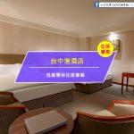 【台灣台中-住宿優惠】台中港酒店—低碳環保住房專案