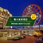 【台灣高雄-住宿優惠】義大皇家酒店,有『原』義起放暑假 暑假超級主題房NT$14,000