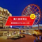 【台灣高雄-住宿優惠】義大皇家酒店,有『原』義起放暑假 暑假輕鬆玩NT$4,400+10%
