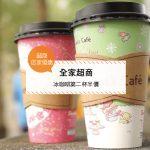 【超商-店家優惠】全家超商—冰咖啡第二杯半價 (2017-06-21 ~ 2017-07-18)