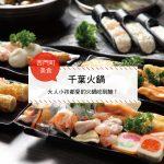 【西門町美食】千葉火鍋(附菜單、交通攻略&資訊) 大人小孩都愛的火鍋吃到飽!