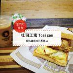 【西門町美食】吐司工寓Tosicon (附菜單、交通攻略&資訊) 韓式鐵板吐司專賣店~