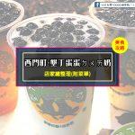 【西門町美食】墾丁蛋蛋ㄉㄨㄞ奶(附菜單、交通攻略&資訊)天然香甜的黑糖粉圓飲品