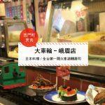 【西門町美食】大車輪-峨眉店(附菜單、交通攻略&資訊) 日本料理/全台第一間火車迴轉壽司