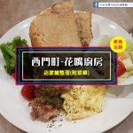 【西門町美食】花嘴廚房(附菜單、交通攻略&資訊)早午晚餐平價美食,還有義大利麵可選擇哦!