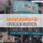 【西門町藥妝店懶人包】玩樂指南大公開-西門町商圈藥妝店總整理
