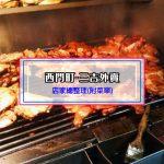【西門町美食】三吉外賣~香噴噴的碳烤雞腿(附菜單、交通攻略&資訊)-來電影街或看電影必吃