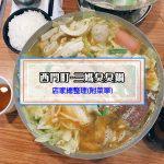 【西門町美食】三媽臭臭鍋(附菜單、交通攻略&資訊)平價又可以吃很飽的小火鍋