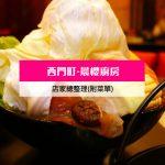 【西門町美食】晨櫻廚房(附菜單、交通攻略&資訊) 小火鍋、壽喜燒