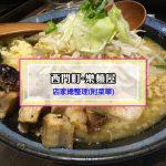 【西門町美食】樂麵屋西門店(附菜單、交通攻略&資訊) 無限次免費加麵~讓你吃到飽吃得滿意