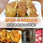【西門町美食】玉林雞腿大王(附菜單、交通攻略&資訊)肉質軟嫩又多汁的超美味雞腿