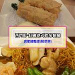 【西門町美食】紅磡港式飲茶餐廳(附菜單、交通攻略&資訊) 港式小點心、飲茶的選擇