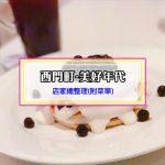 【西門町美食】美好年代(附菜單、交通攻略&資訊) 懷舊的復古主題餐廳,還有超特別下午茶~珍珠奶茶鬆餅