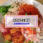 【西門町美食】美觀園(附菜單、交通攻略&資訊)菜色超多的老字號台式日本料理