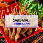 【西門町美食】老天祿(附菜單、交通攻略&資訊)西門町超有名的排隊滷味