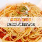 【西門町美食】薩莉亞-Saizeriya(附菜單、交通攻略&資訊))超平價和美味義大利餐廳
