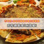 【西門町美食】那哈拉異國料理主題餐廳~以泰式辣味和酸味為主的料理