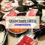【西門町美食】鍋爸(附菜單、交通攻略&資訊) 火鍋吃到飽~新鮮海鮮、蔬菜~超多食材選擇