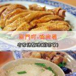 【西門町美食】鴨肉扁(附菜單、交通攻略&資訊)60幾年的好味道~只賣鵝肉不賣鴨肉的老店