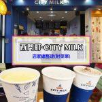 【西門町美食】CITY MILK(附菜單、交通攻略&資訊) 好喝的現打木瓜牛奶