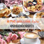 【西門町美食】開機咖啡/ROLLING Cafe(附菜單、交通攻略&資訊)濃濃的電影風咖啡廳/小酒館