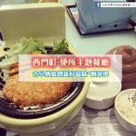 【西門町美食】便所主題餐廳(附菜單、交通攻略&資訊)用馬桶器皿吃飯,別有一番趣味