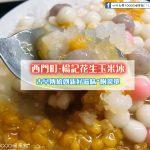 【西門町】楊記花生玉米冰(楊記冰店)*附菜單*古早傳統創新好滋味~消暑好吃冰品