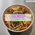 【西門町美食】艾叻沙西門町創始店(附菜單、交通攻略&資訊)來自馬來西亞的道地料理